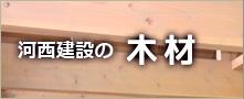 河西建設の木材